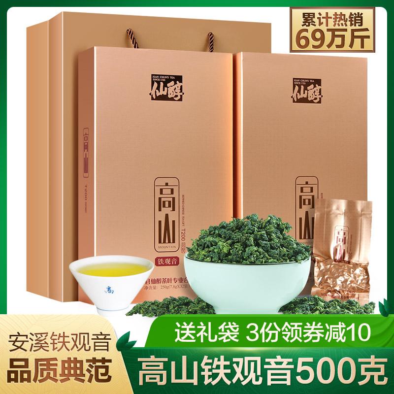 仙醇安溪铁观音茶叶特级浓香型新茶秋茶乌龙茶散装袋装礼盒装500g