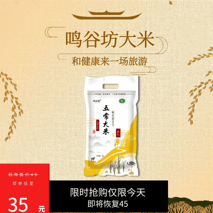 Wuchang ugly rice White Beige rice northeast rice Wuchang rice 5kg 10 jin package