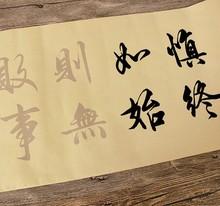 书法创作多款9副不同内容楷书行书毛笔描红字帖宣纸临摹可装裱