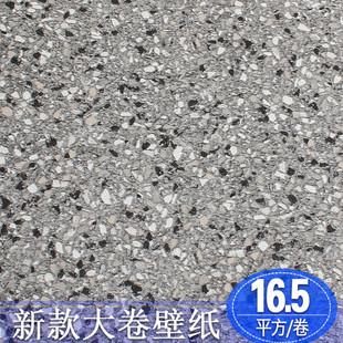 浅棕色仿砂岩砂砾工装服装店餐厅墙纸工业风格仿水磨石灰色壁纸