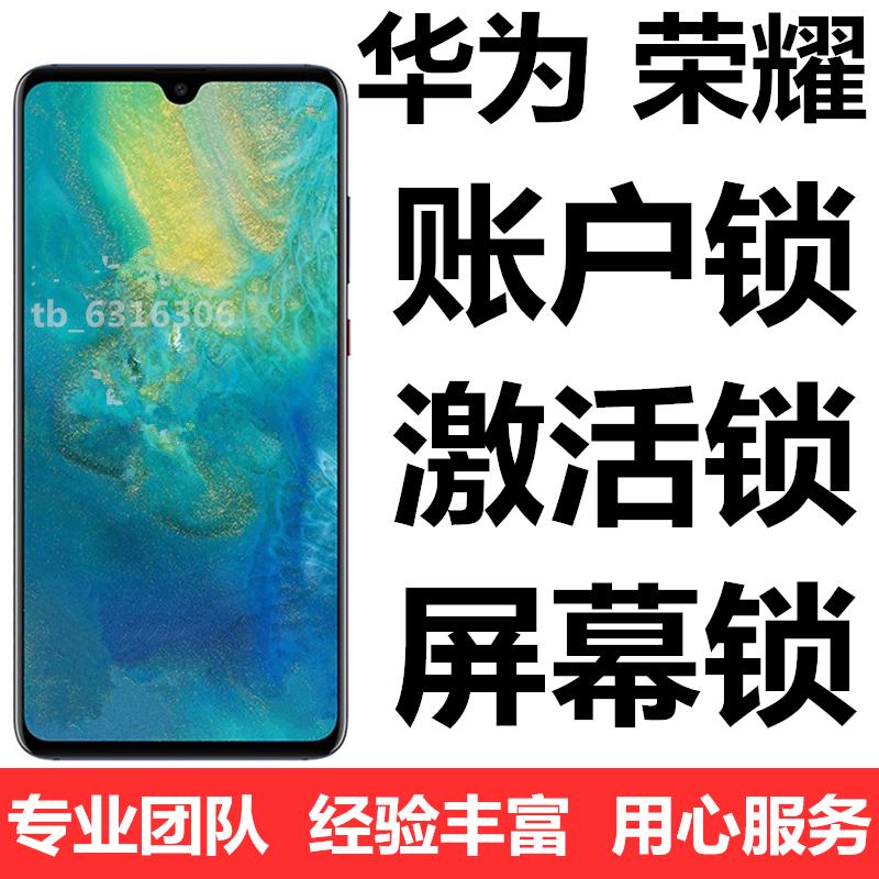 华为手机刷机P20激活解锁mate10 P30pro荣耀9X账户锁nova5i账号锁