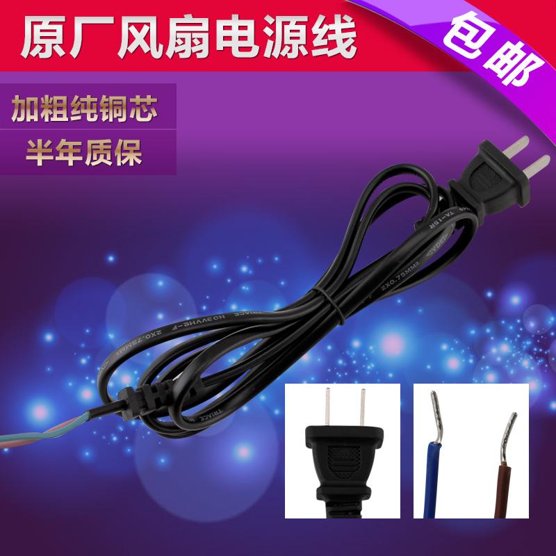 美的电风扇电源线配件FS40-10K/FS40-15F2两脚插头线 纯铜插头线