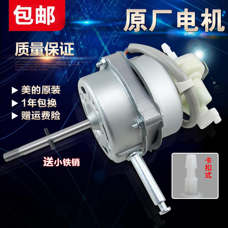 美的电风扇电机马达FS40-6F/FS40-10K/FS40-10K全铜线圈 机头配件