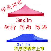 广告展销帐篷户外折叠雨棚夜市摆地摊帐篷遮阳停车棚四角大伞围布