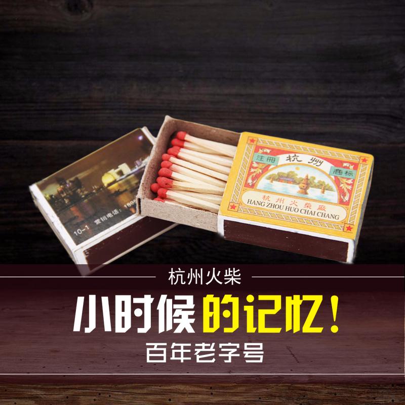 【百年老字号】杭州火柴普通安全小火材创意复古老式个性艺术洋火
