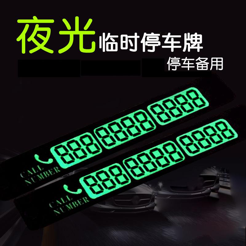 临时停车牌定制作挪车牌夜光汽车停靠移车电话数字号码牌定做创意