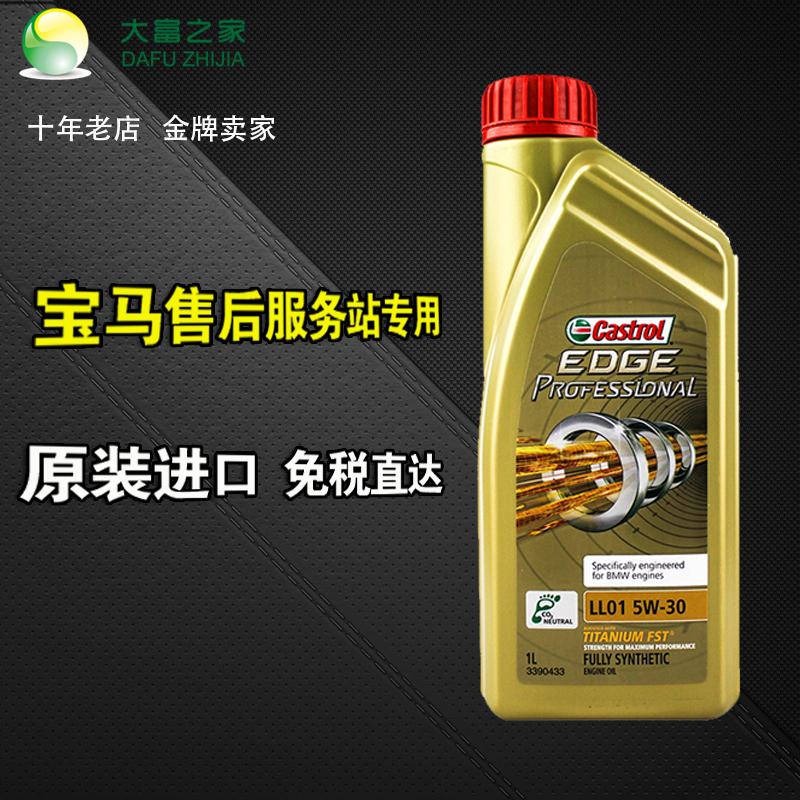 大富之家嘉实多极护专享全合成机油5W-30宝马3 5 X5 X7专用润滑油
