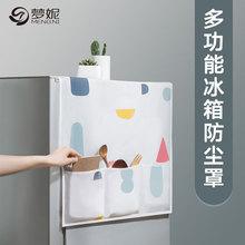冰箱防尘罩 盖布单双开门冰柜防尘罩 子帘滚筒式洗衣机盖巾对开门