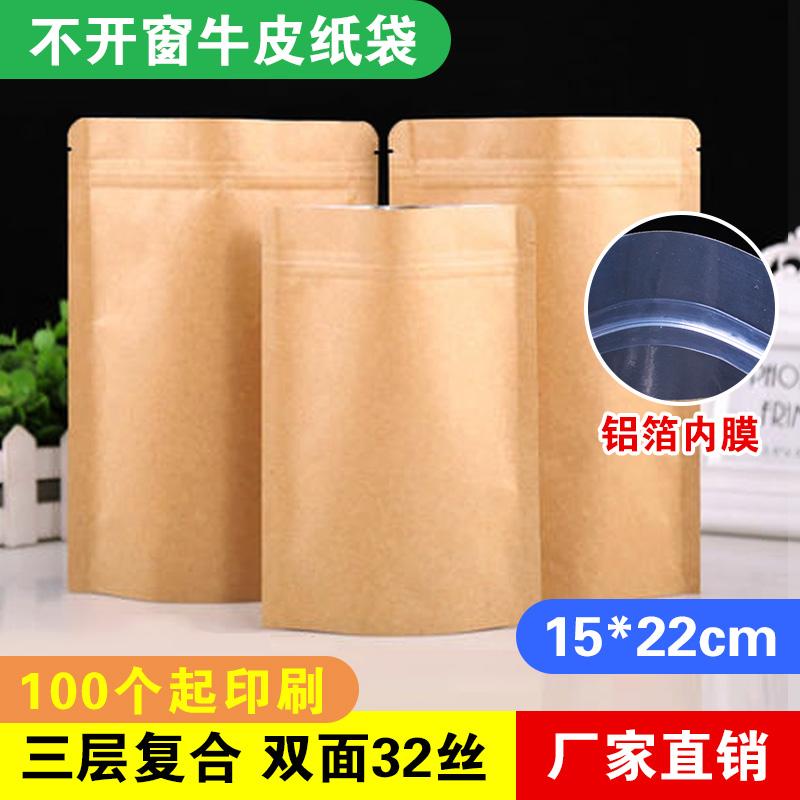 牛皮纸自封袋15*22批发袋茶叶瓜子包装袋封装纸袋定做密封口袋