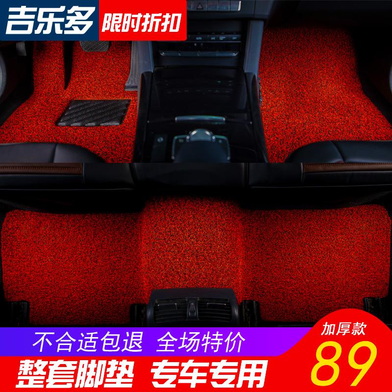 汽车丝圈脚垫专车专用 定制地毯通用款易清洗耐脏防滑防水可裁剪