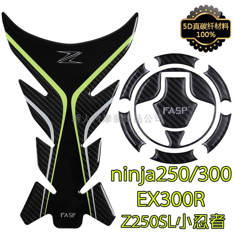 川崎小忍者ninja250/300 EX300R Z250SL摩托车改装油箱盖贴鱼骨贴