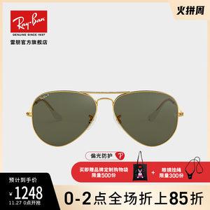 RayBan雷朋太阳镜飞行员形防紫外线偏光开车专用男女墨镜0RB3025