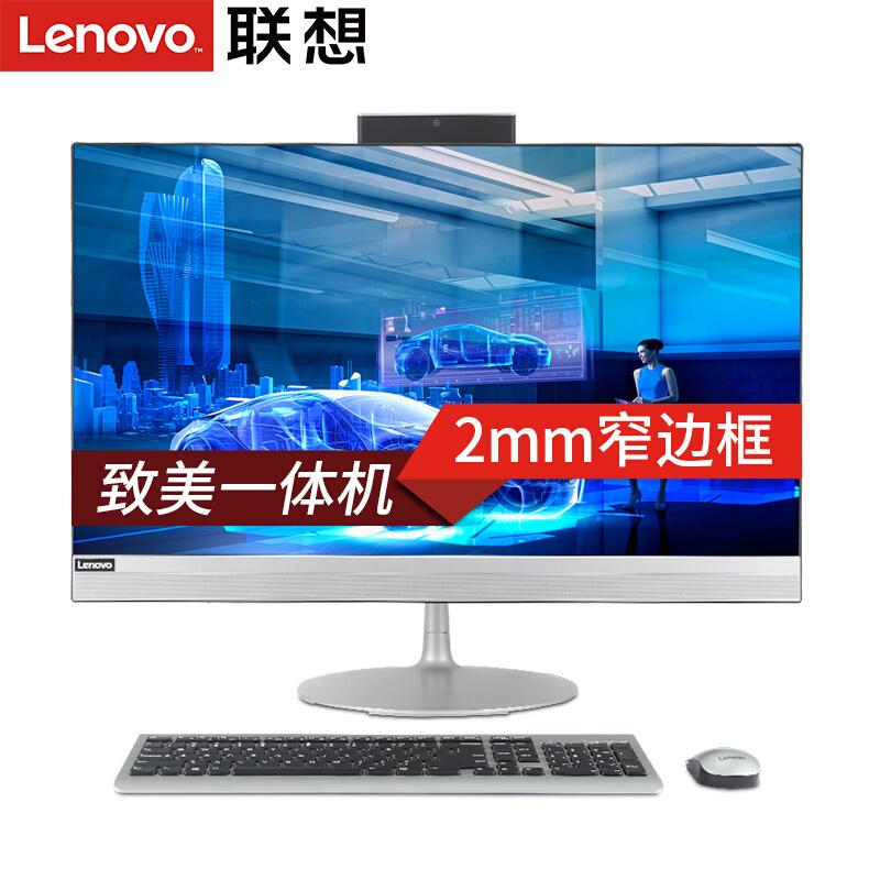 新款联想一体机电脑AIO 520-24 锐龙R3四核23.8英寸个人家用学习商用办公游戏设计台式一体电脑整机