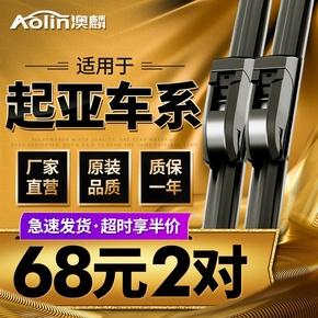 适用起亚K3雨刮器智跑K5狮跑赛拉图福瑞迪K2K4/KX3胶条片雨刷原装