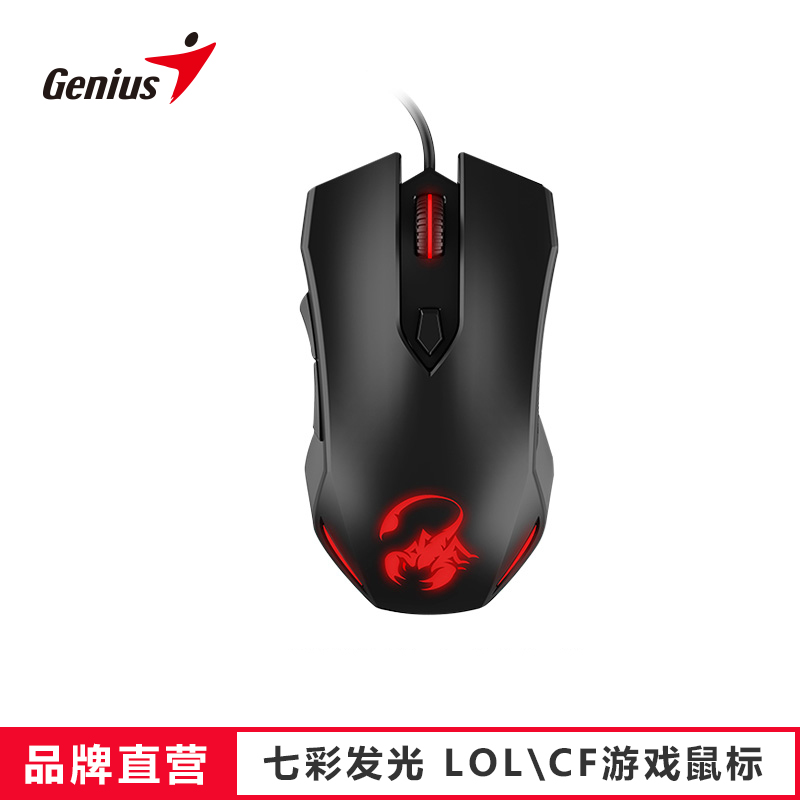 Genius spirit thunder King Scorpion m2-610 colorful breathing luminous lolcf game mouse