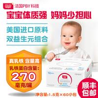 酷幼乳铁蛋白提高进口婴幼儿宝宝儿童双低聚免疫力乳清复合粉90g
