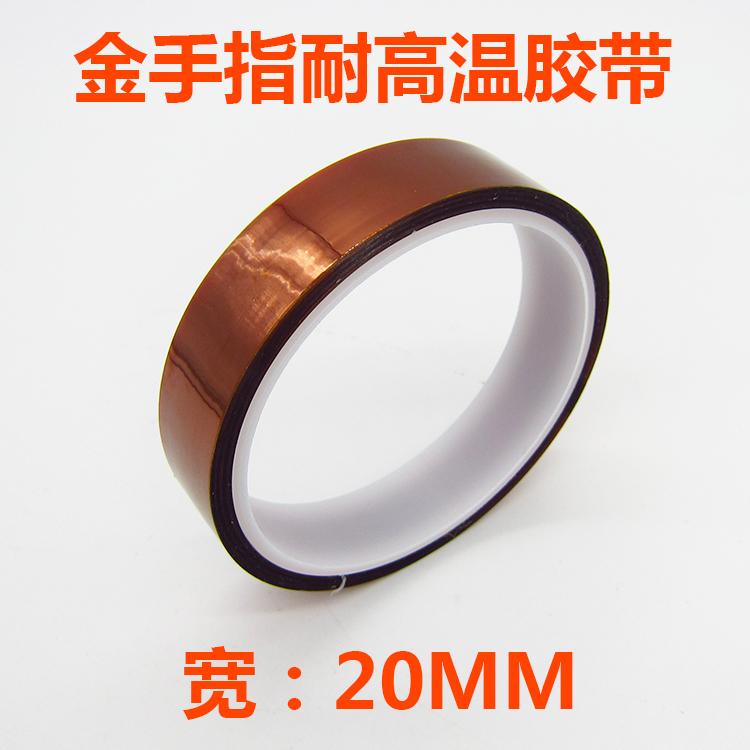 20MM3D печать лента золотая ручка палец лента противо сварной шов лента изоляция клей собирать ацил азия амин мембрана высокотемпературные