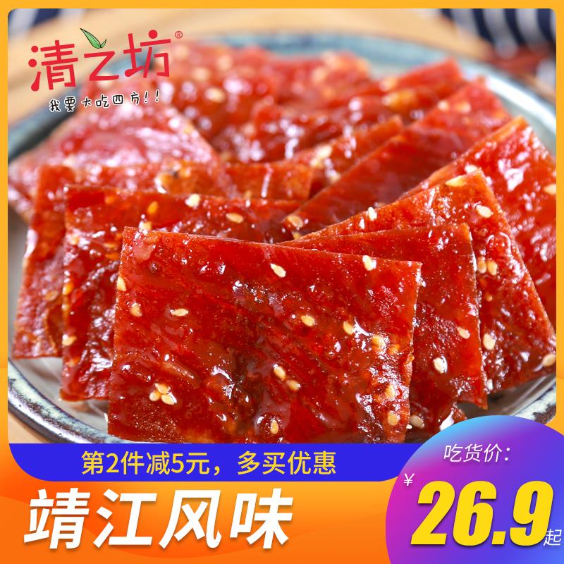 【清之坊猪肉脯500g】靖江原味蜜汁