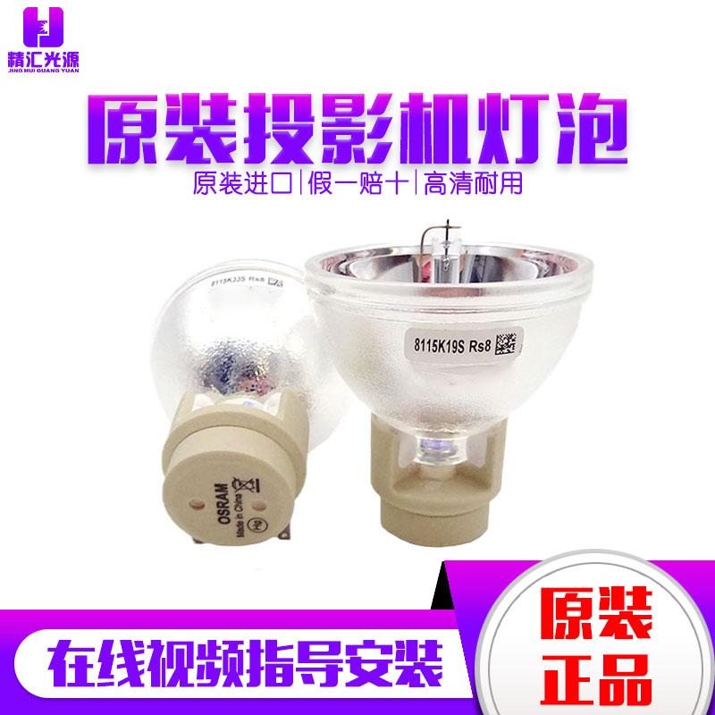 Christie科视投影机灯泡DHD550/DWD550/DWU775投影仪DHD670-E灯泡