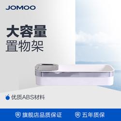 JOMOO九牧挂件 卫生间置物架壁挂浴室收纳盒洗漱台卫浴用品934413