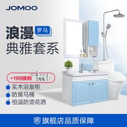 九牧浴室柜组合套餐洗脸盆洗手池组合花洒马桶卫浴柜套装ZHA2182