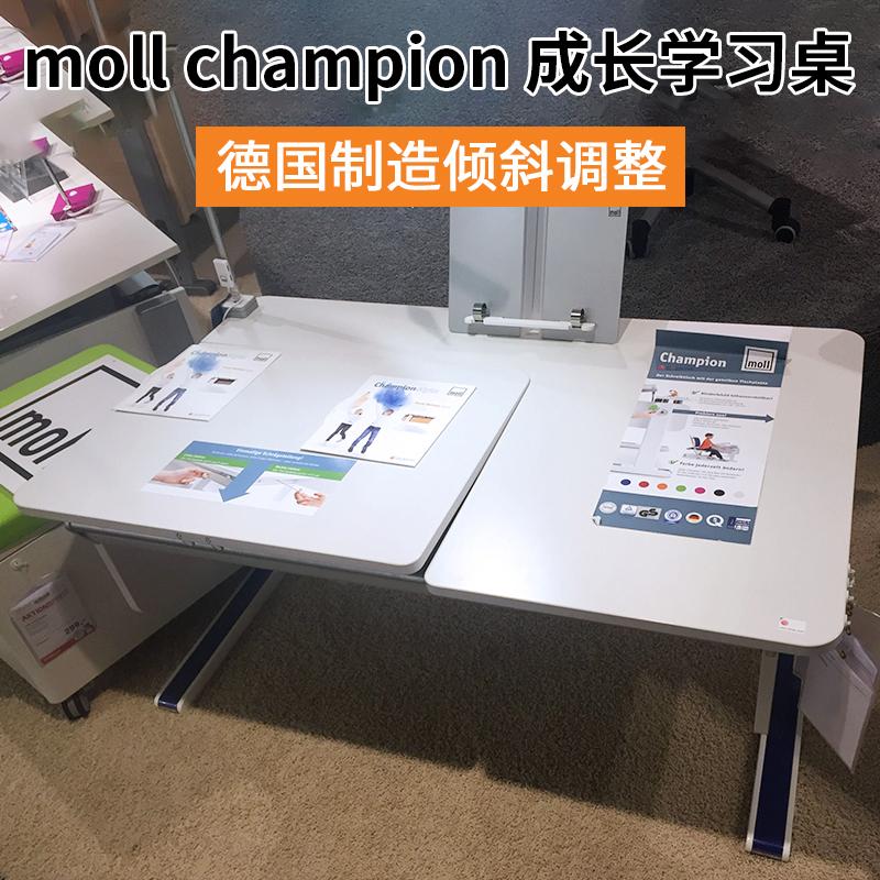 双皇冠店 德国moll champion儿童学习桌书桌升降分体倾斜写字书桌