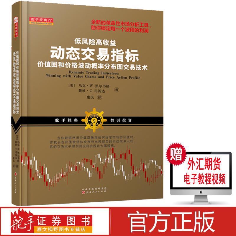 低风险高收益动态交易指标价值图和价格波动概率分布图交易技术 股票期货交易核心技术实战精髓 短线吧交易系统/金融投资技术指标