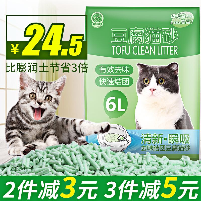 New Pet妞派特 猫砂怎么样,好不好