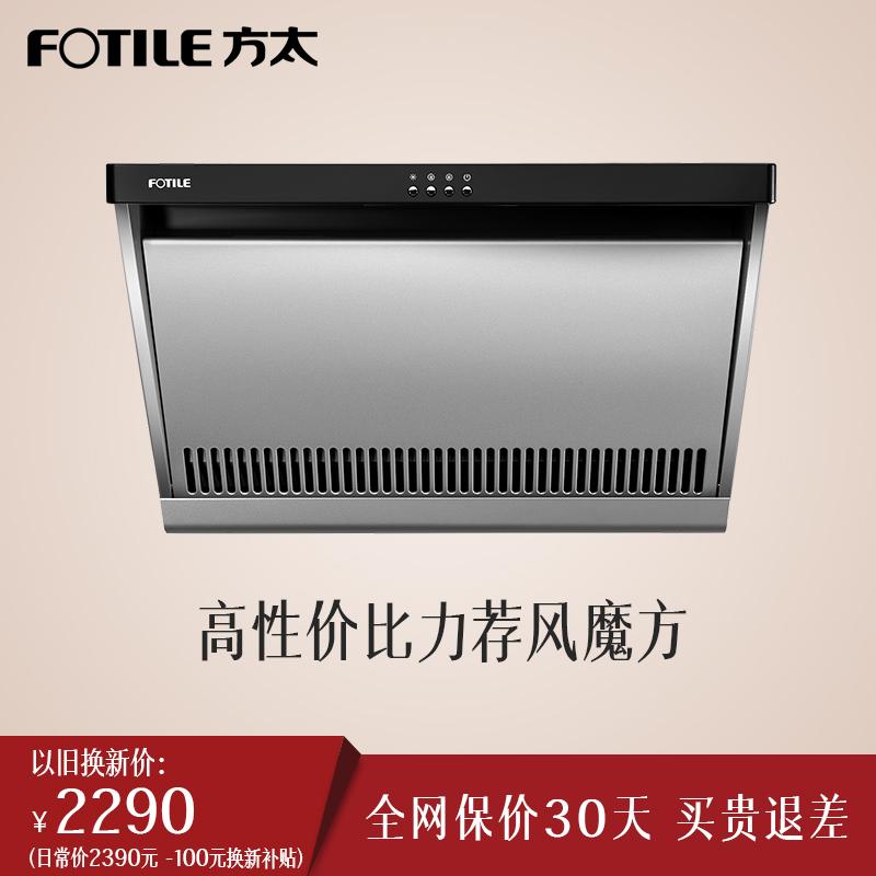 Fotile/方太 CXW-189-JN02E侧吸式家用厨房大吸力抽油烟机特价