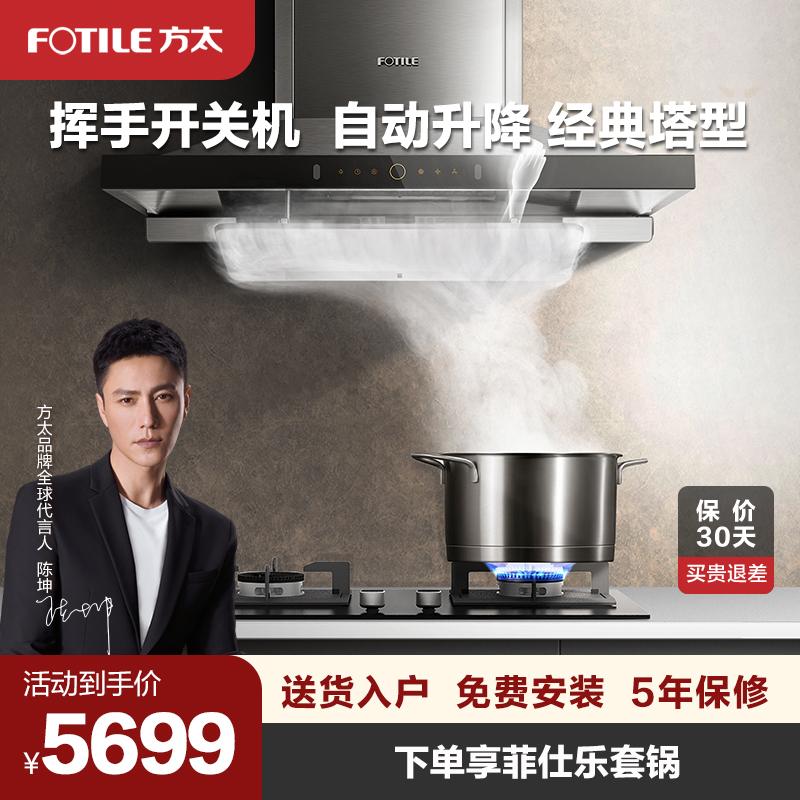方太 EM12TA+TH28B/HC8BE抽油烟机燃气灶套餐烟机灶具官方旗舰店