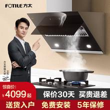 方太JQD2TTH31BHC8BE油烟机燃气灶套餐烟机灶具套装官方旗舰店