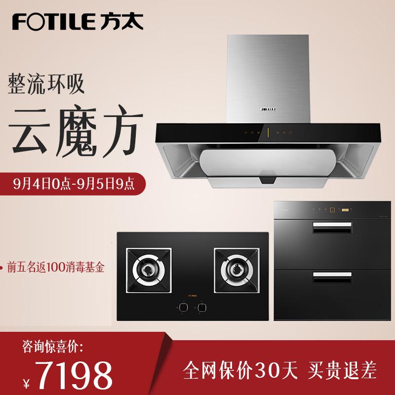 方太EMD6T+HC78BE/HC26GE+J78�W式抽油���C燃�庠��灶消套餐