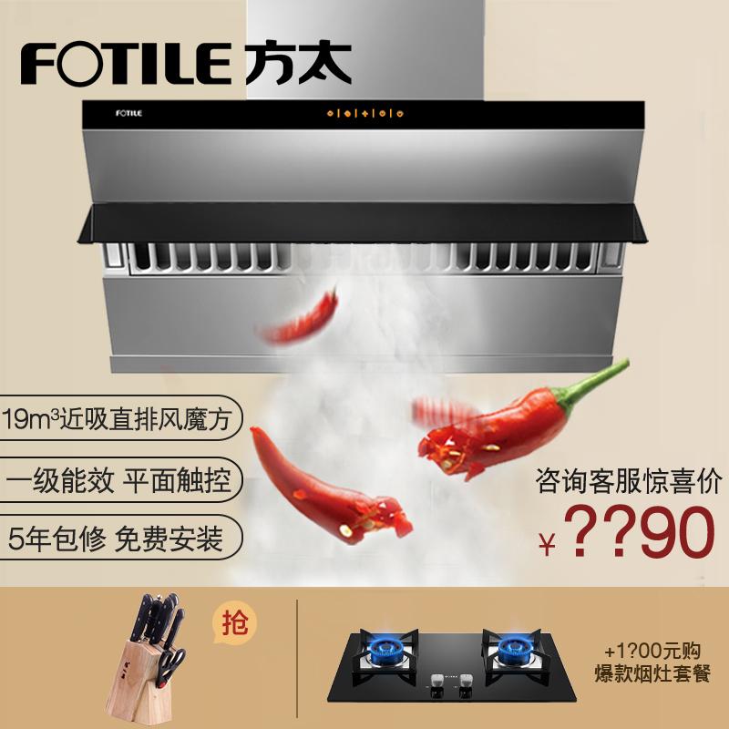 Fotile/方太 CXW-200-JQ26TS侧吸式智能家用壁挂式排抽油烟机特价