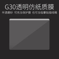 天敏G30数位板专用类纸膜保护膜磨砂仿纸质触感可当临摹贴描线稿