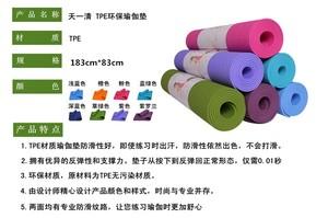 正品清倉特價瑕疵高環保無味TPE加寬830瑜伽墊 廠家直銷