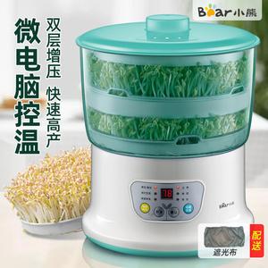小熊家用全自动多功能大容量豆芽机