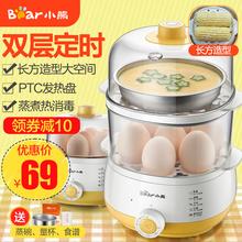 小熊家用煮蛋器蒸蛋器机双层自动断电懒人早餐神器电器官方旗舰店
