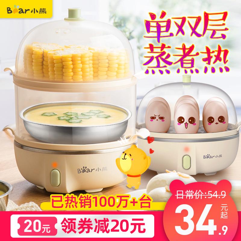 小熊煮蛋蒸蛋器机双层自动断电家用小型1人迷你宿舍鸡蛋早餐神器