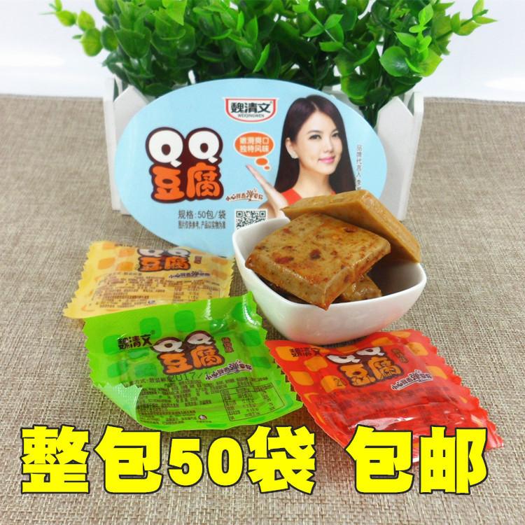魏清文 QQ豆腐 豆腐干 整包50袋 烧烤 蟹黄 香辣豆腐卤味零食包邮