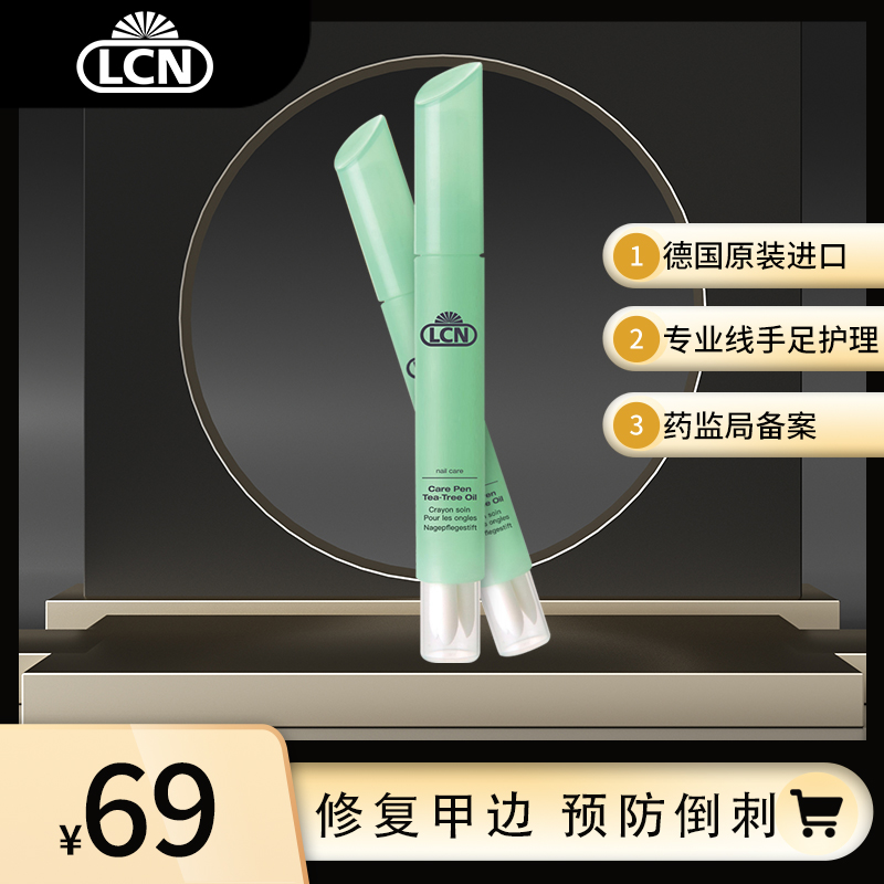 German LCN nail care LCN nail moistening oil pen - tea tree oil pen to prevent barbs and inflammation
