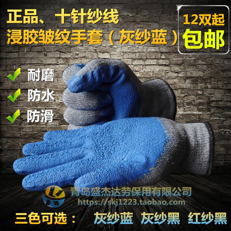 劳保手套浸胶涂胶灰纱线皱防滑耐磨防水工作防护棉线劳动手套包邮