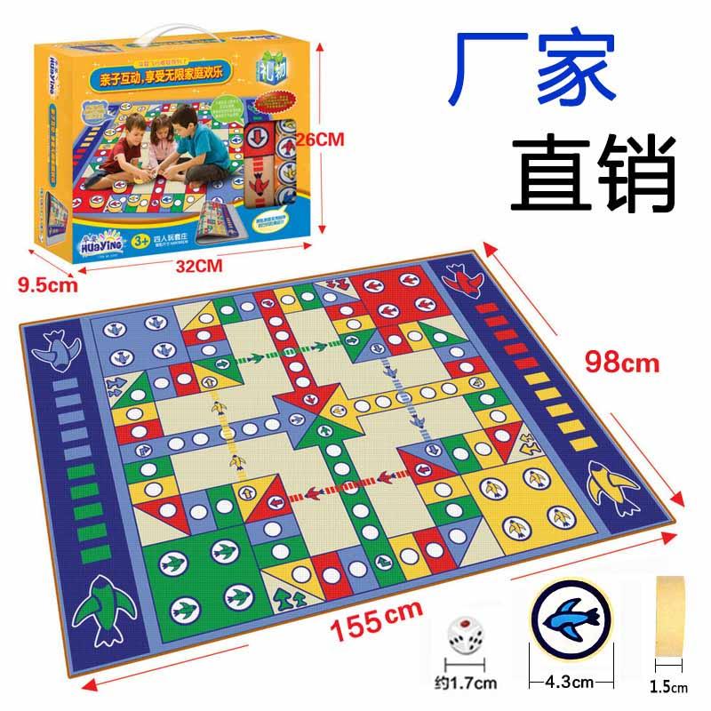 儿童成人飞行棋地毯式大号双面豪华大盒富翁游戏棋爬行垫益智玩具