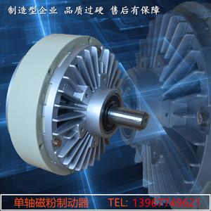 单轴制动器0.6kg-40kg磁粉离合24V张力控制器单轴电磁粉末刹车器