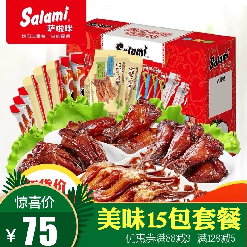 萨啦咪经典礼盒 萨拉米肉类零食大礼包 温州特产组合15包404克