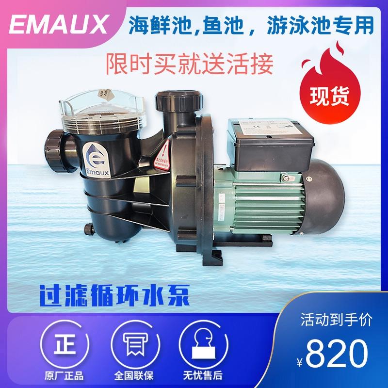 EMAUX工場は直接フィルター設備SS列海鮮池赤ちゃん別荘プールの濾過循環ポンプを提供しています。