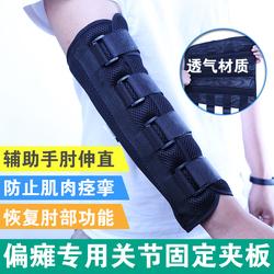 偏瘫上肢肘关节固定夹板中风康复训练器材上肢痉挛胳膊伸不直弯曲