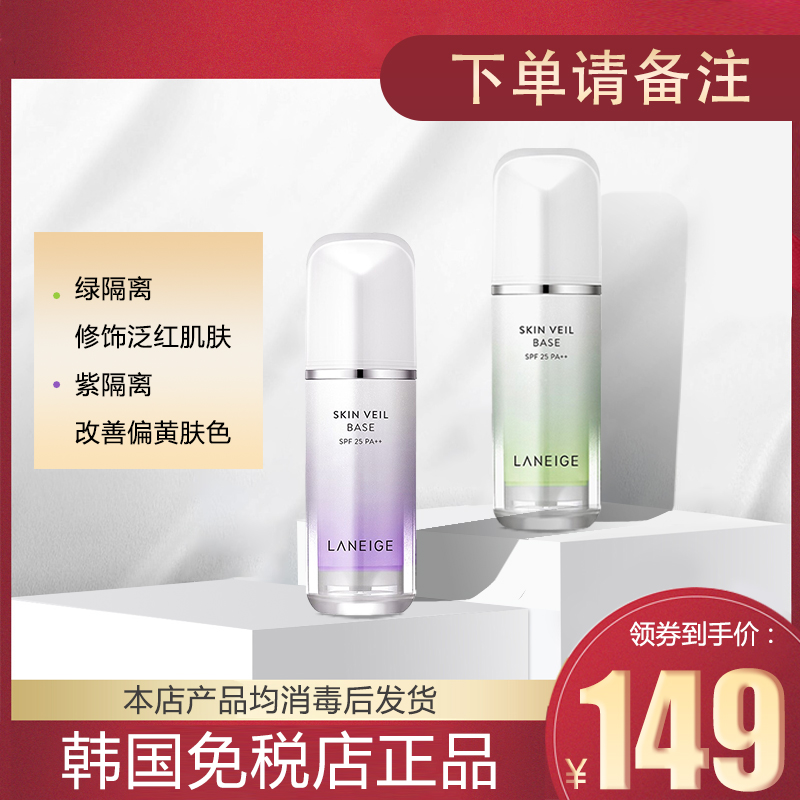 Laneige cream, new makeup, front milk, moisturizing, oil control, concealer, complexion, brighten skin, female snow yarn, purple green.