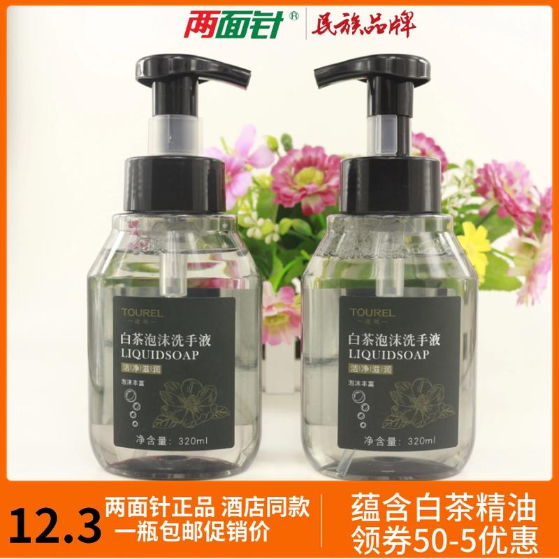Two face needles, Yue TOUREL, white tea flavor foam hand washing liquid 320ML grams Jasmine Artemisia Hotel Hotel