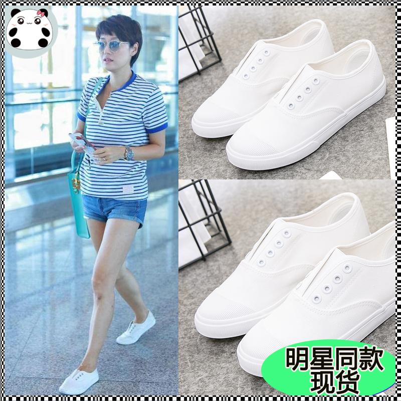 The same canvas shoes of Ma Yili star Airport