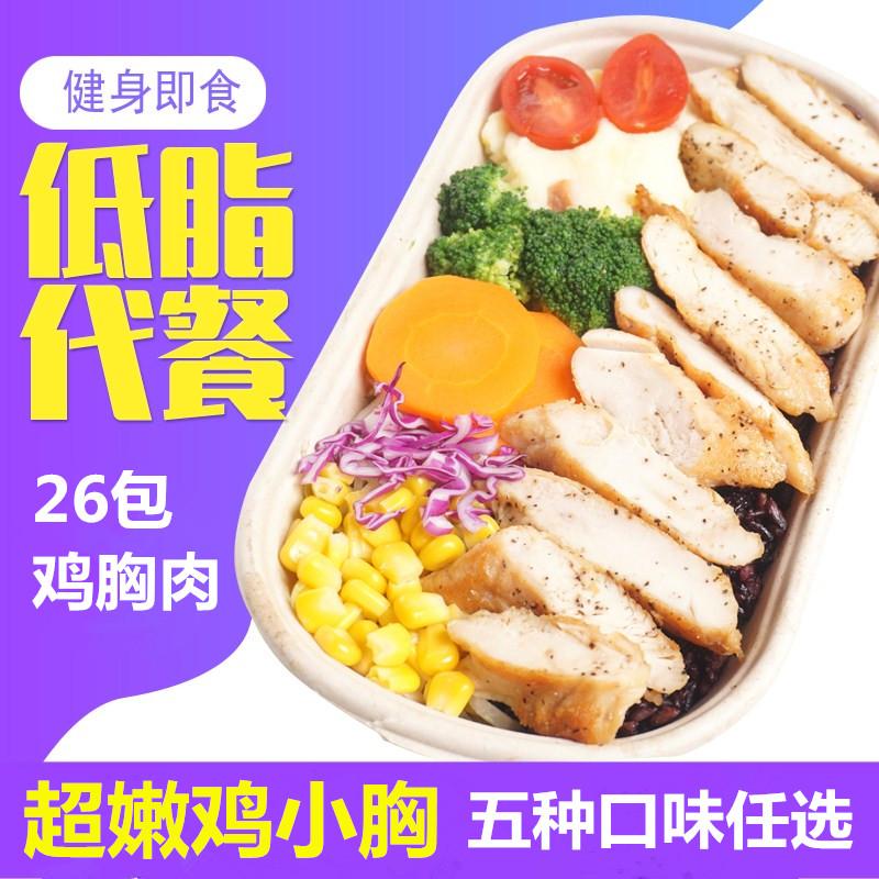 券后129.00元【26袋整箱】曼托健身鸡胸肉即食鸡脯肉低脂肪高蛋白代餐轻食五味